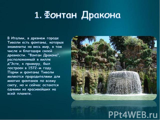 1. Фонтан Дракона