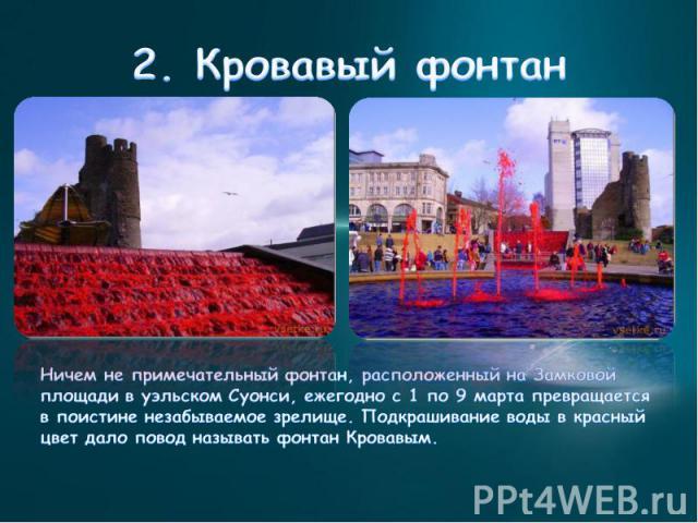 2. Кровавый фонтан