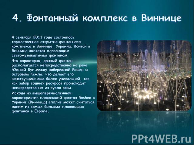 4. Фонтанный комплекс в Виннице4 сентября 2011 года состоялось торжественное открытие фонтанного комплекса в Виннице, Украина. Фонтан в Виннице является плавающим светомузыкальным фонтаном.Что характерно, данный фонтан располагается непосредственно …