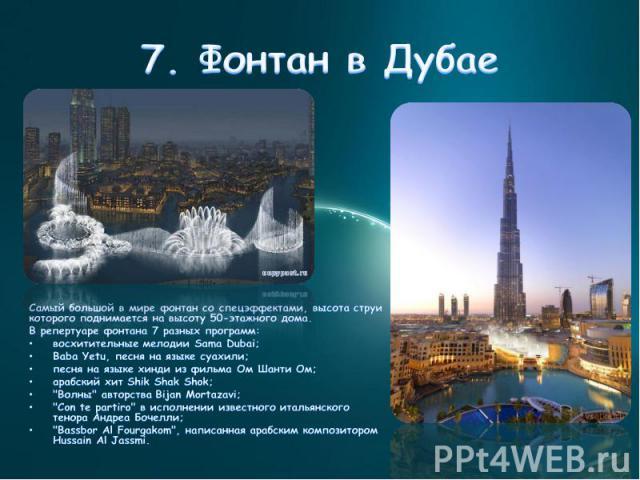 7. Фонтан в Дубае
