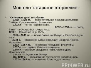 Монголо-татарское вторжение.Основные даты и события 1208—1223гг.— заво