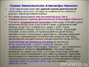 Оценки деятельности Александра Невского В исторической науке нет единой оценки д