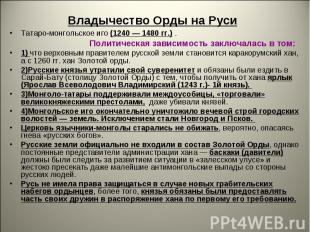 Владычество Орды на Руси Татаро-монгольское иго (1240 — 1480 гг.) . Политическая