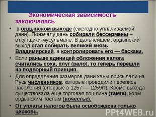 Экономическая зависимость заключалась в ордынском выходе (ежегодно уплачиваемой