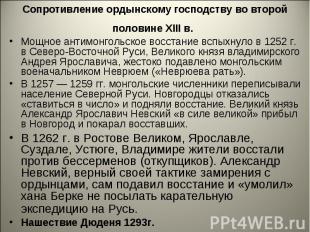 Сопротивление ордынскому господству во второй половине XIII в. Мощное антимонгол
