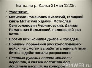 Битва на р. Калка 31мая 1223г.Участники: Мстислав Романович Киевский, галицкий к