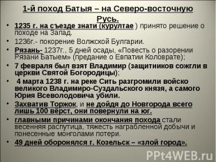 1-й поход Батыя – на Северо-восточную Русь.1235 г. на съезде знати (курултае ) п