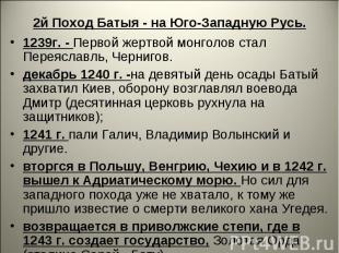 2й Поход Батыя - на Юго-Западную Русь.1239г. - Первой жертвой монголов стал Пере