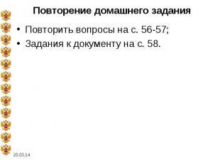 Повторение домашнего задания Повторить вопросы на с. 56-57;Задания к документу н
