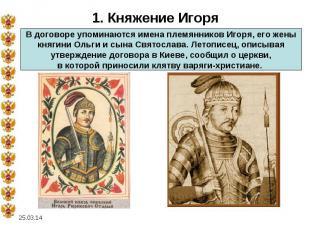 1. Княжение ИгоряВ договоре упоминаются имена племянников Игоря, его женыкнягини