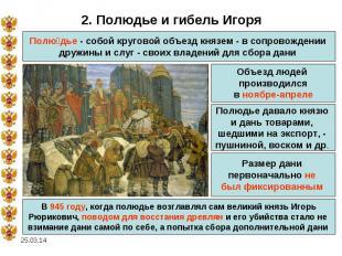 2. Полюдье и гибель ИгоряПолюдье- собой круговой объезд князем - в сопровождени