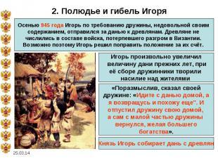 2. Полюдье и гибель ИгоряОсенью 945 года Игорь по требованию дружины, недовольно