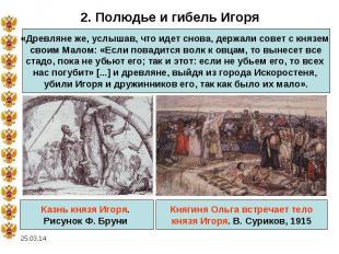 2. Полюдье и гибель Игоря«Древляне же, услышав, что идет снова, держали совет с