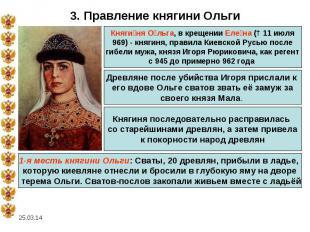 3. Правление княгини ОльгиКнягиня Ольга, в крещении Елена († 11 июля969)- княги