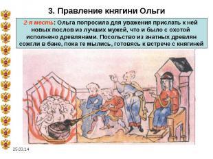 3. Правление княгини Ольги2-я месть: Ольга попросила для уважения прислать к ней