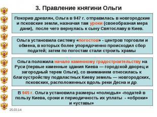 3. Правление княгини ОльгиПокорив древлян, Ольга в 947 г. отправилась в новгород