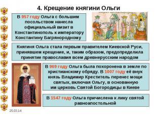 4. Крещение княгини ОльгиВ 957 году Ольга с большим посольством нанеслаофициальн