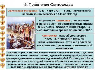 5. Правление СвятославаСвятослав Игоревич (942- март 972)— князь новгородский,