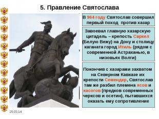 5. Правление СвятославаВ 964 году Святослав совершилпервый поход против хазарЗав