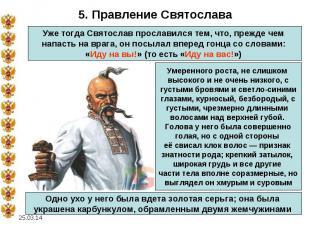 5. Правление СвятославаУже тогда Святослав прославился тем, что, прежде чем напа