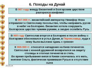 6. Походы на ДунайВ 967 году между Византией и Болгарским царством разгорелся ко