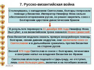 7. Русско-византийская войнаСтолкнувшись с нападением Святослава, болгары попрос