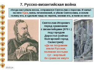 7. Русско-византийская война«Когда наступила весна, отправился Святослав к порог
