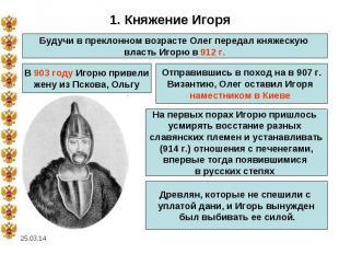 1. Княжение Игоря Будучи в преклонном возрасте Олег передал княжескую власть Иго