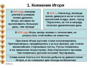 1. Княжение ИгоряВ 914 году покорив уличей и усмирив племя древлян, Игорь застав
