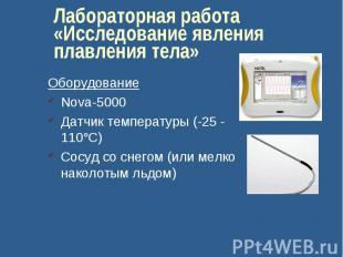 Лабораторная работа «Исследование явления плавления тела»ОборудованиеNova-5000Да