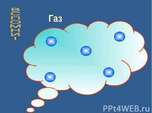 Как располагаются молекулы в газе?Как они взаимодействуют друг с другом?Какими с