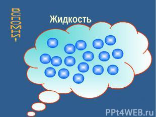 Как располагаются молекулы в жидкости?Как они взаимодействуют друг с другом?Каки