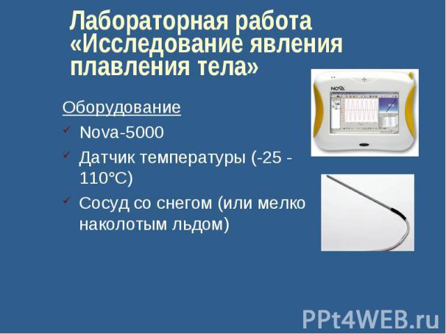 Лабораторная работа «Исследование явления плавления тела»ОборудованиеNova-5000Датчик температуры (-25 - 110°С)Сосуд со снегом (или мелко наколотым льдом)