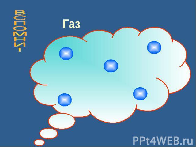 Как располагаются молекулы в газе?Как они взаимодействуют друг с другом?Какими свойствами обладает газ?