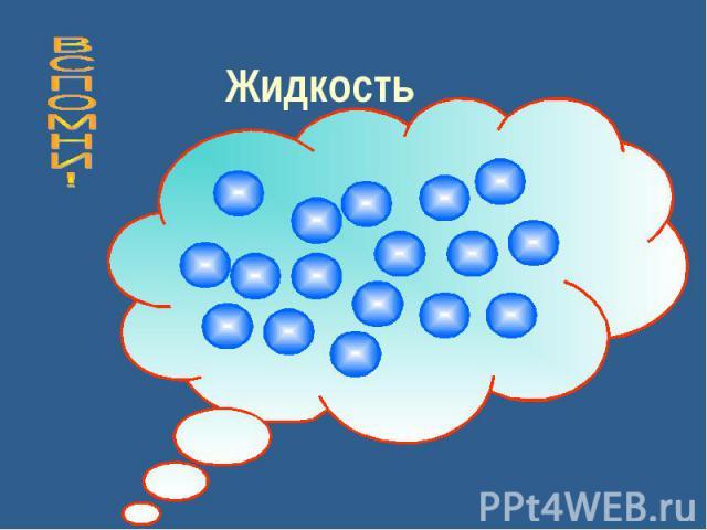 Как располагаются молекулы в жидкости?Как они взаимодействуют друг с другом?Какими свойствами обладает жидкость?