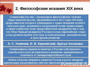 2. Философские искания XIX векаСлавянофильство- литературно-философское течение