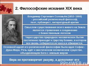 2. Философские искания XIX векаВладимир Сергеевич Соловьёв (1853−1900)- российс