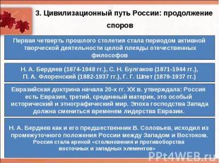 3. Цивилизационный путь России: продолжение споровПервая четверть прошлого столе