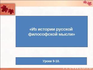 «Из истории русской философской мысли» Уроки 9-10.