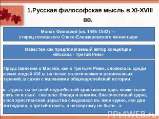 1.Русская философская мысль в XI-XVIII вв. Монах Филофей (ок. 1465-1542)— старе