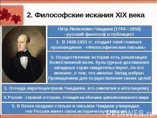2. Философские искания XIX векаПётр Яковлевич Чаадаев (1794—1856)- русский филос