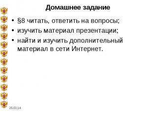 Домашнее задание §8 читать, ответить на вопросы;изучить материал презентации;най