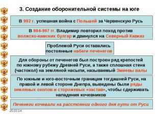 3. Создание оборонительной системы на югеВ 992 г. успешная война с Польшей за Че