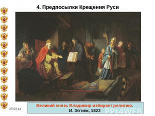 4. Предпосылки Крещения РусиВеликий князь Владимир избирает религию. И. Эггинк,