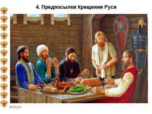 4. Предпосылки Крещения Руси