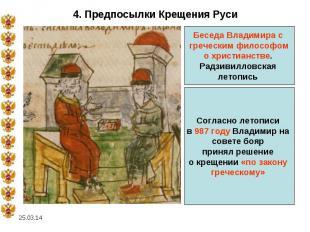 4. Предпосылки Крещения РусиБеседа Владимира с греческим философомо христианстве