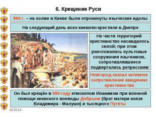 6. Крещение Руси990 г. – на холме в Киеве были опрокинуты языческие идолыНа след