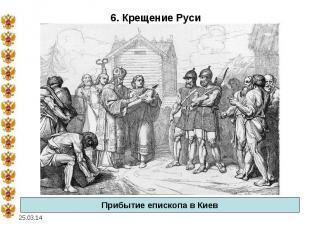 6. Крещение РусиПрибытие епископа в Киев