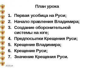 План урока Первая усобица на Руси;Начало правления Владимира;Создание оборонител