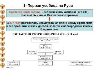 1. Первая усобица на РусиЯрополк Святославич - великий князь киевский (972-980),